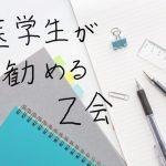 医学生がガチで勧めるZ会・Z会Leadway(リードウェイ)