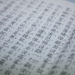 圧倒的に国語が出来ない理系のための対策法