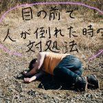 目の前で人が倒れた時や食べ物を詰まらせた時の対処法